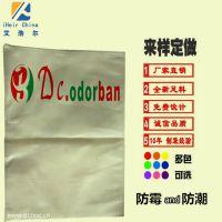Dc.odorban防霉包装袋 防霉覆膜袋 鞋子防霉拉链袋 多种规格