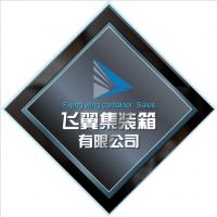 沧州飞翼集装箱有限公司