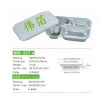 湖北伟箔WB-227-4 四格铝箔套餐盒 铝箔饭盒