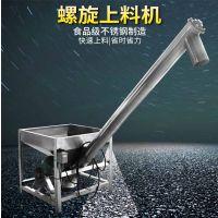 中山螺旋上料机 麦类加料机 米类给料机