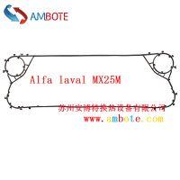 供应Alfa Laval阿法拉伐换热器密封垫片MX25B、MX25M、M30、MA30W