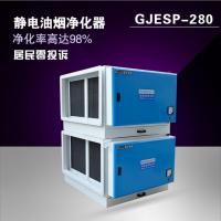 湘菜馆静电厨房油烟净化器 低空28000风量 环保认证