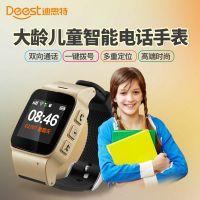 迪思特D99+大龄儿童手表定位手表电话手表