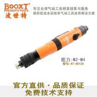 BOOXT波世特AT-4012A离合式风批预置扭力半自动气动螺丝刀起子包邮