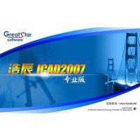 深圳代理商供应浩辰CAD行业版 浩辰CAD行业版多少钱