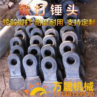 万晟机械锤式破碎机锤头碎石机配件高锰钢耐磨锤头打沙机榔头细碎机锤头
