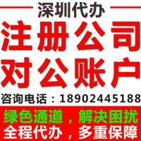 南山、宝安注册公司,代办企业基本账户,内资外资前海公司注册。