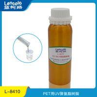 PET用UV聚氨酯树脂 耐水煮 附着力好 蓝柯路L-8410粘度5000-8000cps