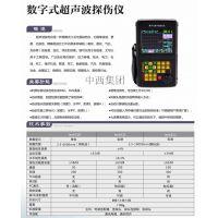 多功能型超声波探伤仪(中西器材D)