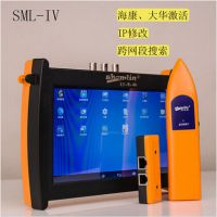 杉木林SML-IV网络视频监控测试仪 网络工程宝可改IP海康激活