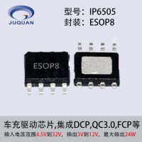 支持10种输出快充协议的车充快充芯片IP6505英集芯24W车充方案驱动ic