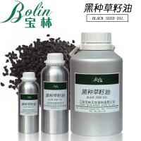 单方植物精油 黑种草籽油 化妆品用香料 按摩 祛斑