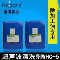 广东超声波清洗剂,超声波清洗剂厂家