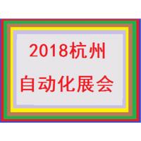 2018第十七届中国(杭州)工业自动化与仪器仪表展览会