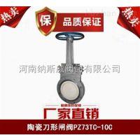 郑州PZ73TC陶瓷刀型闸阀厂家,纳斯威陶瓷刀型闸阀价格