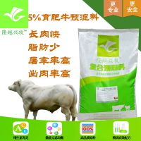 北京销售肉牛催肥预混料厂家