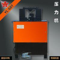 盛京国力系列液压设备之金属型材压力机YL-60T可进行开豁斜剪开角冲孔等多功能转换