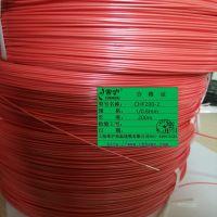 常沪牌铁氟龙AF250生产厂家 AF250耐高温电线