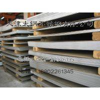 北京太钢不锈钢板销售304不锈钢板316L不锈钢板310S不锈钢板天津太钢18802261345