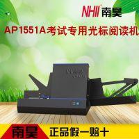 南昊光标阅读机(阅卷机) AP1551A/三年免质保/提供打假证明