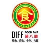 2018第八届大连国际食品博览会