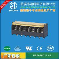 速腾带盖HB7620G-7.62mm间距 栅栏式开关电源端子