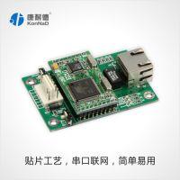 串口RS232转TCP/IP网络透传模块康耐德品牌