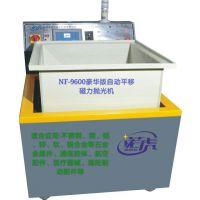 高效率五金件诺虎NF-9600去毛刺磁力抛光机
