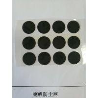 耳机话筒专用防尘网 楠洋圆形背胶黑色防尘网