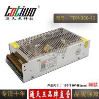 通天王 12V300W(25A)集中供电监控 LED电源(网状)
