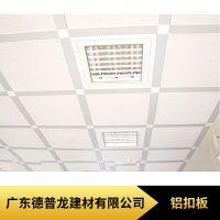 广州德普龙吊顶铝合金扣板加工定制厂家价格