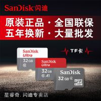 供应原装闪迪TF卡8G 16G 32G 64G 128G手机内存卡MicroSD卡储存卡