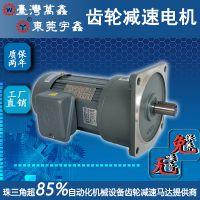 东莞厂家直销200W齿轮减速马达GV22-200-90S台湾万鑫三相异步电动机立式齿轮减速电机