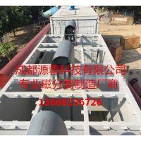 超磁分离污水处理设备(成都源蓉 HRMD)