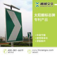 太阳能发光标志牌反光材料湘旭交安生产