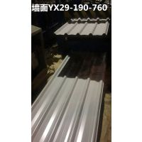 墙面YX29-190-760楼承板生产厂家