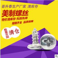 不锈钢圆头自攻螺丝 源头厂家自攻螺丝圆头订做 物美价廉