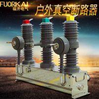 福开电气高压真空断路器ZW32-12/630-25电动带看门狗带隔离不锈钢壳体柱上高压开关