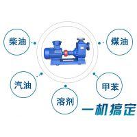 柴油汽油卸车泵U100CYZ-40自吸式离心油泵