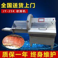 JY-25K高效自动大型砍排机 砍骨机 肉类全自动切片机