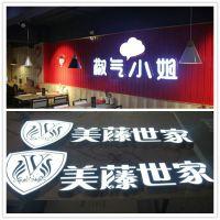 南京发光字 南京镂空灯箱 南京复古灯箱 南京做旧牌匾