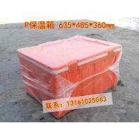 供应格诺60L保温箱大号加厚冷藏配送食品箱带盖保鲜箱