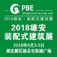 第二届PBE装配式建筑及智慧工地装备展览会