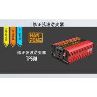广州汉丰热销经典红色款 12v转220v 300w逆变器逆变电源 MCU芯片智能控制广州汉丰厂家直销