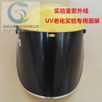 紫外线防护面罩实验室用品UV老化实验专用防护面屏北京发货
