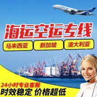 国际货代集装箱整柜海运到马来西亚双清服务价格