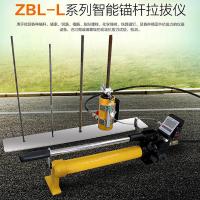 ZBL-L锚杆拉拔仪丨天津智博联L10、L20、L30、L50、L100型锚杆拉拔仪