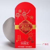 辰福堂G系列广告利是封定制 120克荧光红特种纸 广告利是封烫金 企业专版定制红包 二维码烫金