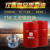 供应价低质优15号工业级白油 优选茂名益骏石化