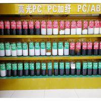 透明PC阻燃原料 增强级 加纤10% 沙伯基础(原GE)/500R 塑胶原料